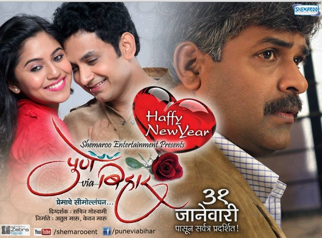 business proposal for marathi films Latest marathi movies: check out the list of all latest marathi movies released in 2018 along with trailers and reviews also find details of theaters in which latest marathi movies are playing along with showtimes.