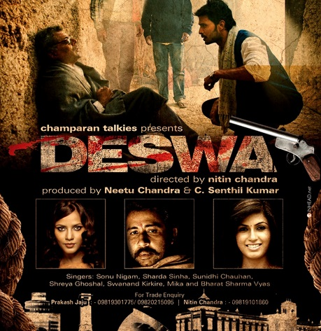Deswa Movie poster