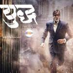 Revealed: The Plot of Amitabh Bachchan's Debut TV Drama Yudh